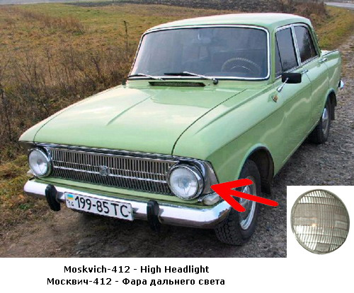 "For sale new high headlight for "" Moskvich 412 "". Made in Russia."